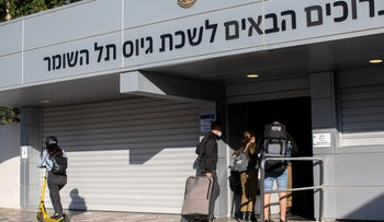 The entrance to the Tel Hashomer IDF Induction Center, in Ramat Gan, last year.