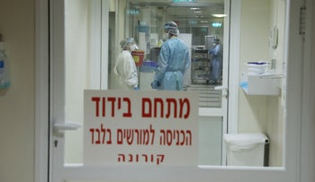 Health care workers in the quarantine facility for coronavirus patients in Tel Aviv's Ichilov Hospital, on Thursday.