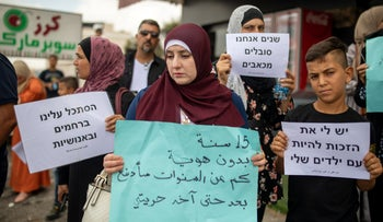 A demonstration in favor of Palestinian family unifications, in July