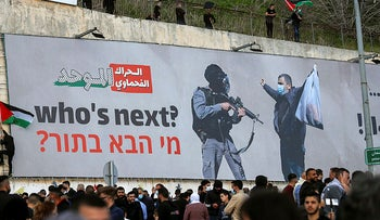 A billboard raised by the local protest movement in the mostly Arab city of Umm al-Fahm in northern Israel
