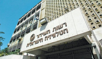 The Israel Broadcasting Authority headquarters in Jerusalem. A new corporation was meant to replace it.
