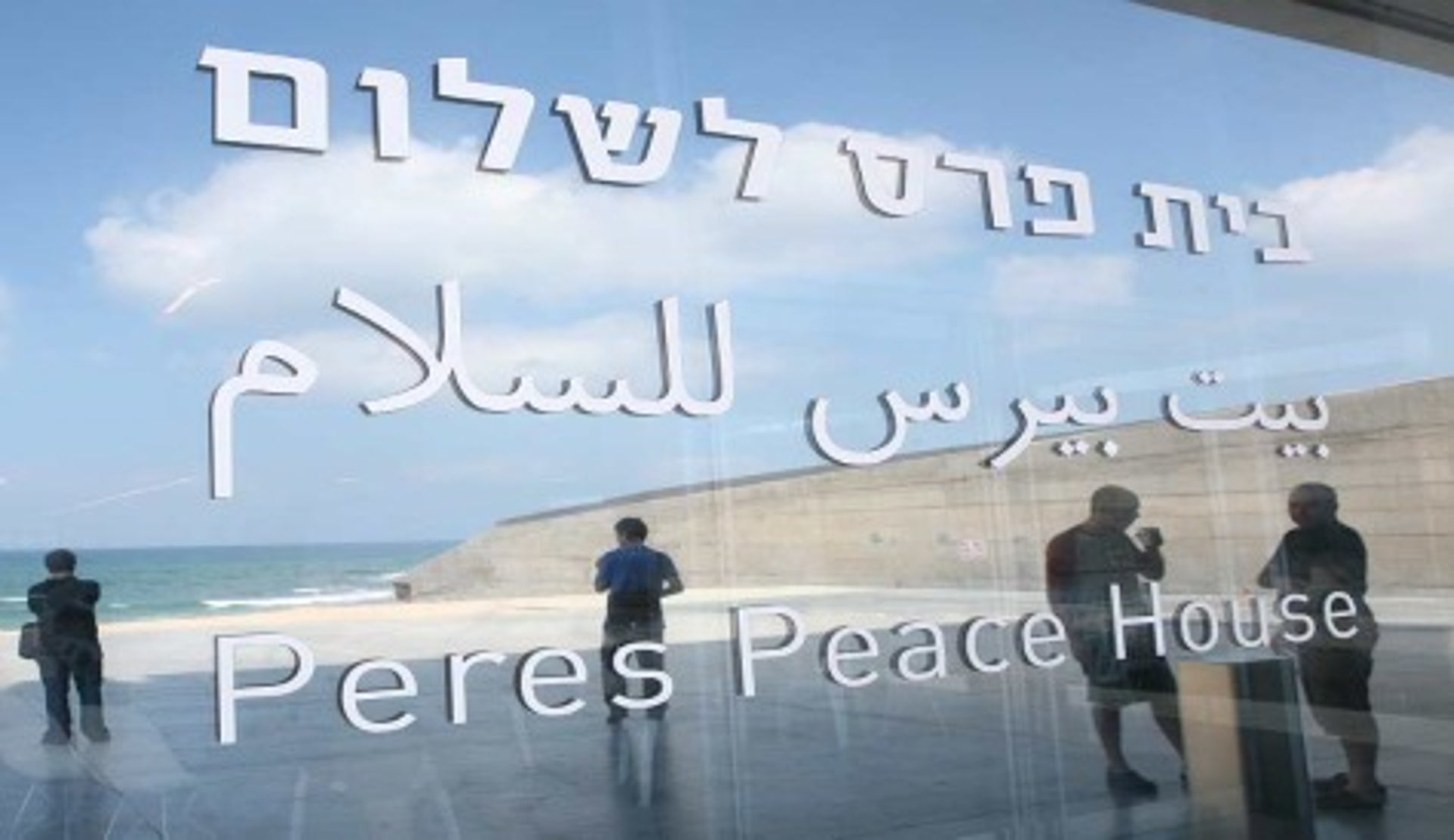 Peres Center for Peace in Jaffa.