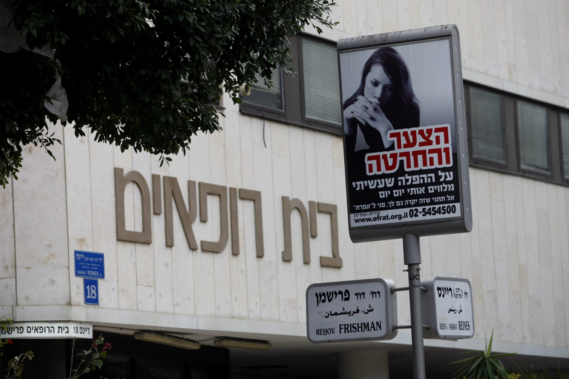 """A billboard ad for the Israeli antiabortion nonprofit Efrat. The ad reads """"The sorrow and regret."""""""