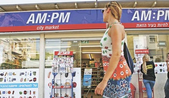 A branch of the AM:PM convenience store chain in Tel Aviv.