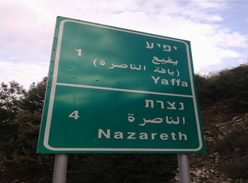 An Israeli road sign, with signage in Hebrew, Arabic and English.