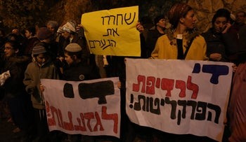 Protesters gather outside the home of Shin Bet chief Yoram Cohen, December 19, 2015.
