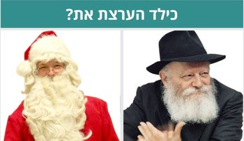 """From the campaign's homepage. The caption states, """"As a child, who did you admire?"""" with a photo of Santa Clause alongside the Lubavitcher Rebbe."""