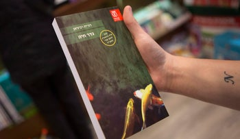 "Copy of ""Borderlife,"" by Dorit Rabinyan, at Israeli book store."