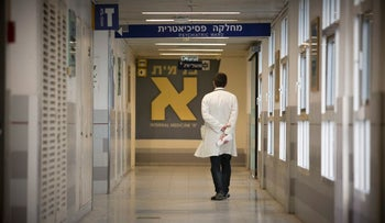 File photo: A doctor walks through the psychiatric ward Tel Aviv's Ichilov Hospital, January 10, 2016.