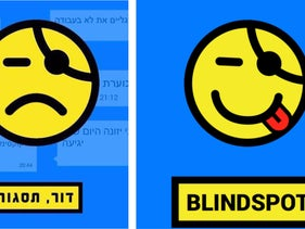 """A composite image showing the original Blindspot logo (right) and the logo of the campaign against it. The Hebrew text says """"Dor, close it"""" – an appeal to Blindspot founder Dor Refaeli."""