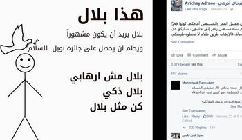 A screenshot of Bilal, the new meme created by the IDF Spokesman in Arabic for his Facebook page, Avichay Adraee.