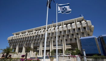 The Bank of Israel headquarters in Jerusalem.