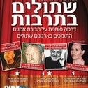 The latest Im Tirtzu campaign, which targets left-wing artists. Pictured (from left): Sha'anan Street, Amos Oz, Joshua Sobol and Gila Almagor.