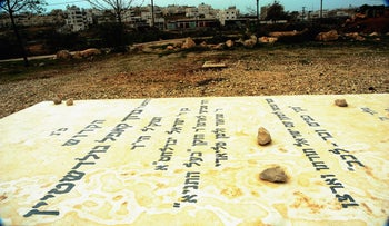 Baruch Goldstein's tombstone in Hebron.
