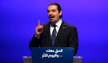 Former Lebanese PM Saad Hariri speaks during a ceremony to mark the 11th anniversary of the assassination of his father, former PM Rafik Hariri, in Beirut, Lebanon, February 14, 2016.