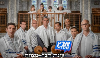 The picture, taken for the promo for the 13th season of 'Eretz Nehederet,' at a synagogue.