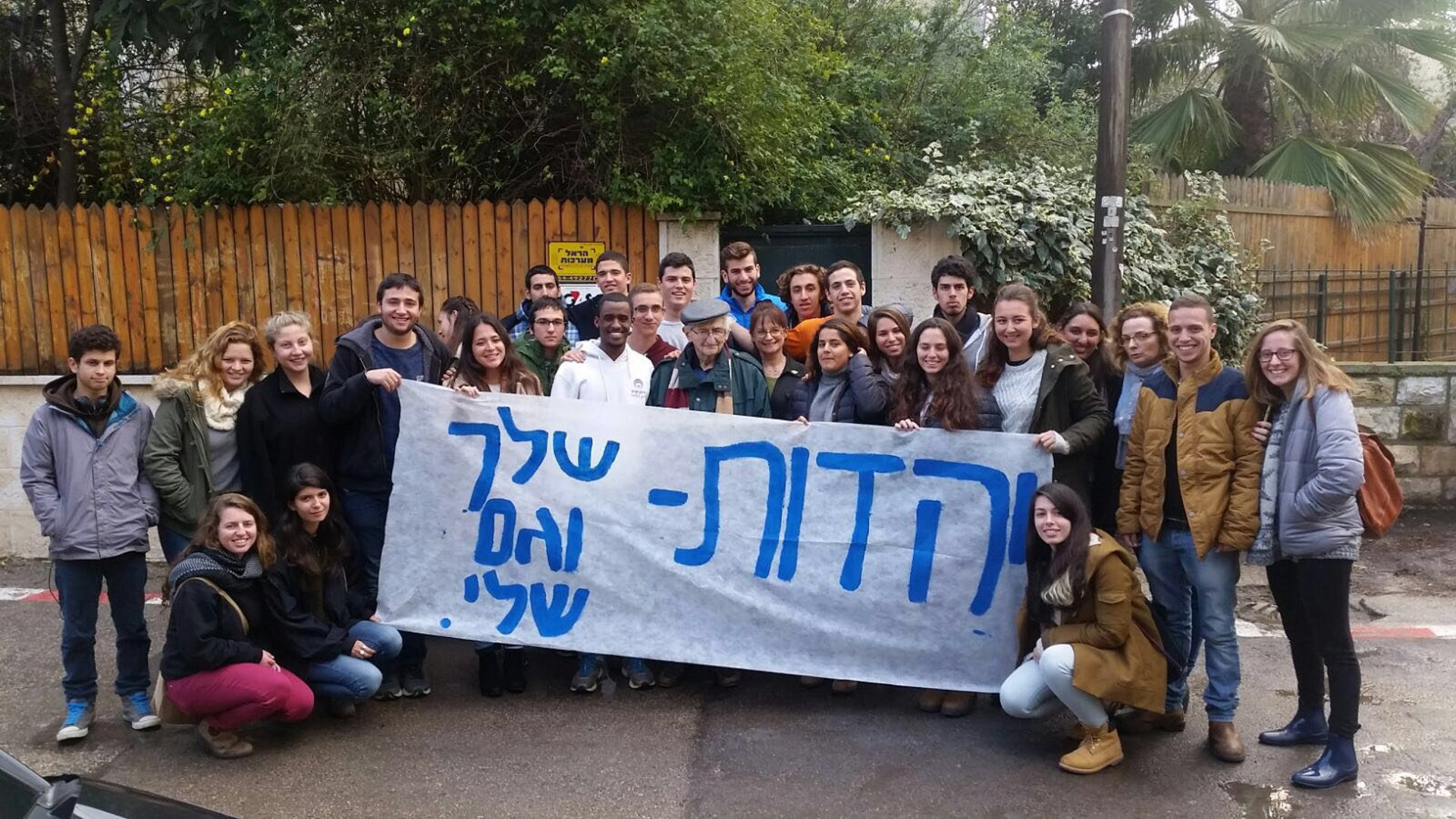 Cadets from the 'Mekhina Hayerushalmit' (the Jerusalem Pre-Military Leadership Program) hold up a sign that reads 'Your Judaism is My Judaism.'