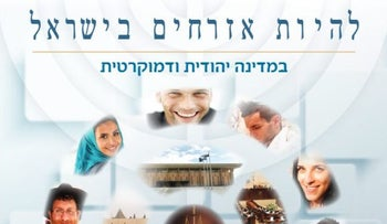"Israel civics textbook: ""Being a Citizen in Israel"""