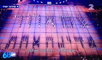 """Soldiers form the words """"One People. One State"""" during the Independence Day celebration in Jerusalem, May 11, 2016."""