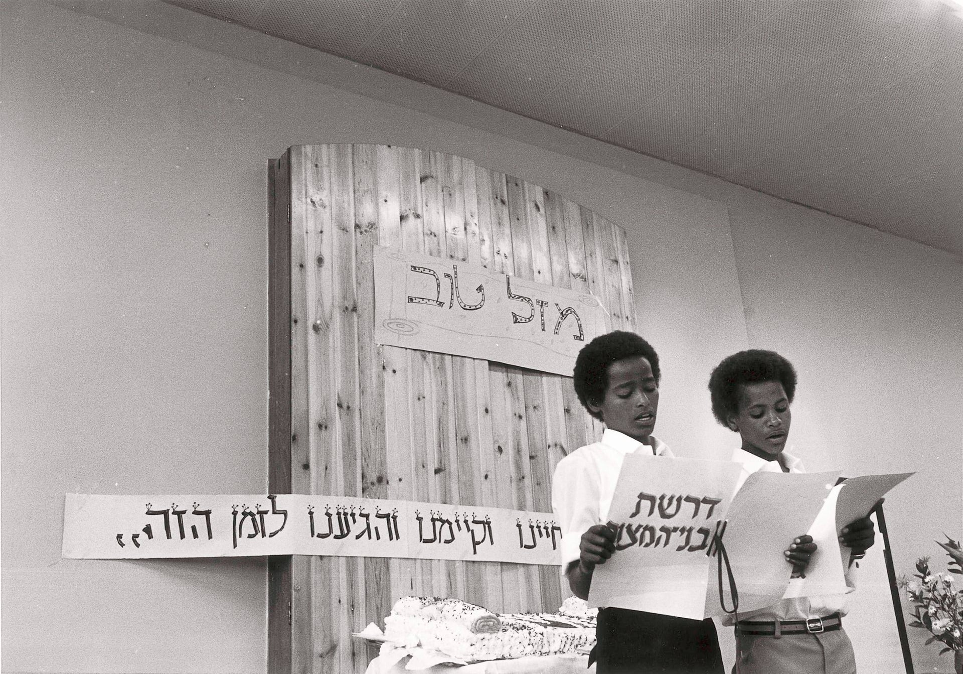 Redai Tessma (right) belatedly celebrating his bar mitzvah upon his 14th birthday in the mid-1980s.