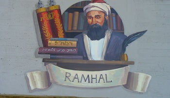 A mural of the renowned kabbalist Moshe Chaim Luzzatto painted on the wall of the Acre Auditorium.