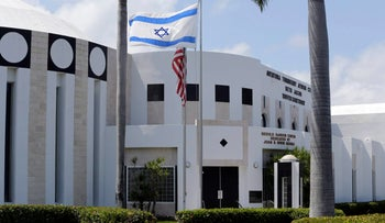 The Aventura Turnberry Jewish Center in Miami, May 2, 2016.