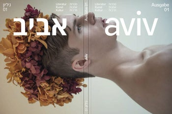 The inaugural edition of Aviv