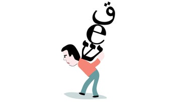 An illustration showing Sayed Kashua carrying Arabic, English and Hebrew letters on his back.