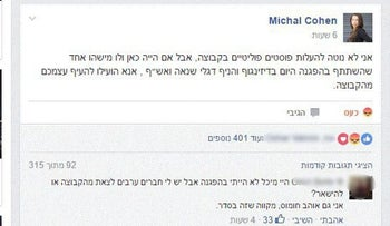 Michal Cohen's post urging leftists to unfollow the apartment-hunting page.