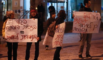 Demonstration in Tel Aviv in favor of family reunification, January 2012.