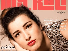 Yara Kakish on the cover of the Arabic edition of My.Kali.