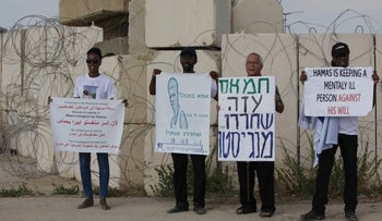 Avera Mengistu's family holds a protest in front of the Erez Crossing in 2015.
