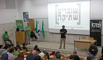 A conference on Breaking the Silence at Tel Aviv University, April 12, 2016.