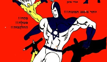 An image of Sabraman, the Hebrew superhero created by Israeli illustrator Uri Fink.