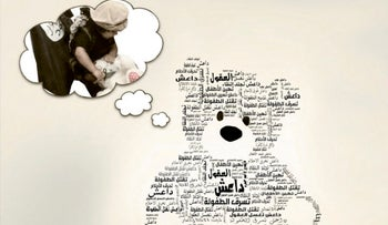 """This image provided by the State Department shows an image of a teddy bear with Arabic writing and message saying Islamic State """"slaughters childhood."""""""