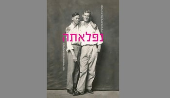 "The cover of a new, Hebrew anthology of LGBT poetry called ""Niflaata."""