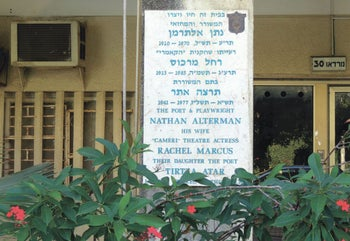 30 Nordau St. Home of Natan Alterman, actress Rachel Marcus and their daughter, the poet Tirza Atar.