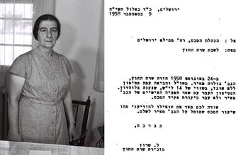 Golda Meir and a 1958 letter seeking to declare a record player with the customs office.