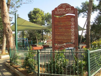 """A garden named after Amiram Nir, in Ramat Gan. The sign says it's called """"Amiram Garden"""" and lists the standard rules for use of the garden, including picking up after one's dog."""