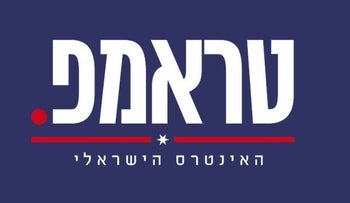 """Trump launches campaign in Israel. Logo in Hebrew reads """"Trump: In Israel's interest."""""""