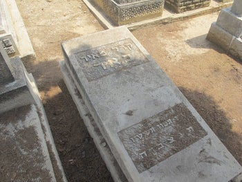 The tombstone of Karl M. Baer at Tel Aviv's Kiryat Shaul Cemetery, December 2015.