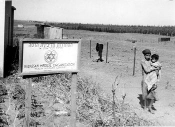 The Hadassah Medical Organization site at the Rosh Ha'ayin immigrant transit camp, in the 1950s.