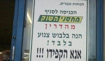 """A sign on the door of Mahsanei Hashuk's Ashdod branch reads: """"Dear customers, entrance to this branch is with modest dress only! Please be strict!"""""""