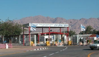 The Yitzhak Rabin/Araba border crossing between Israel and Jordan