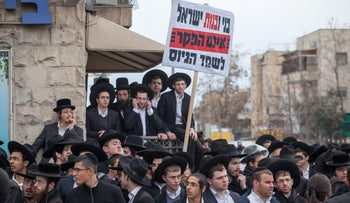 A demonstration against the recruitment of Haredi Israelis to the IDF in Jerusalem, March 2017.