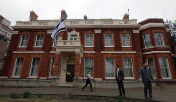 Israel's embassy in London, 2010.