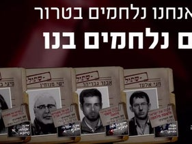 A screenshot from the Im Tirzu video, 'outing' four leftists as defending terrorists. Caption reads: 'When we fight terrorism, they fight us.'