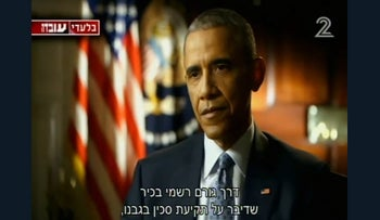 Obama during an interview on Channel 2's 'Uvda.'