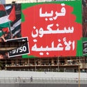 A billboard campaign that plugs the two-state solution by playing up demographic fears