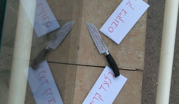 The names of prominent Reform Jewish figures are written next to the knife inscribed with words from an ancient text that refers to the Jewish laws pertaining murder.
